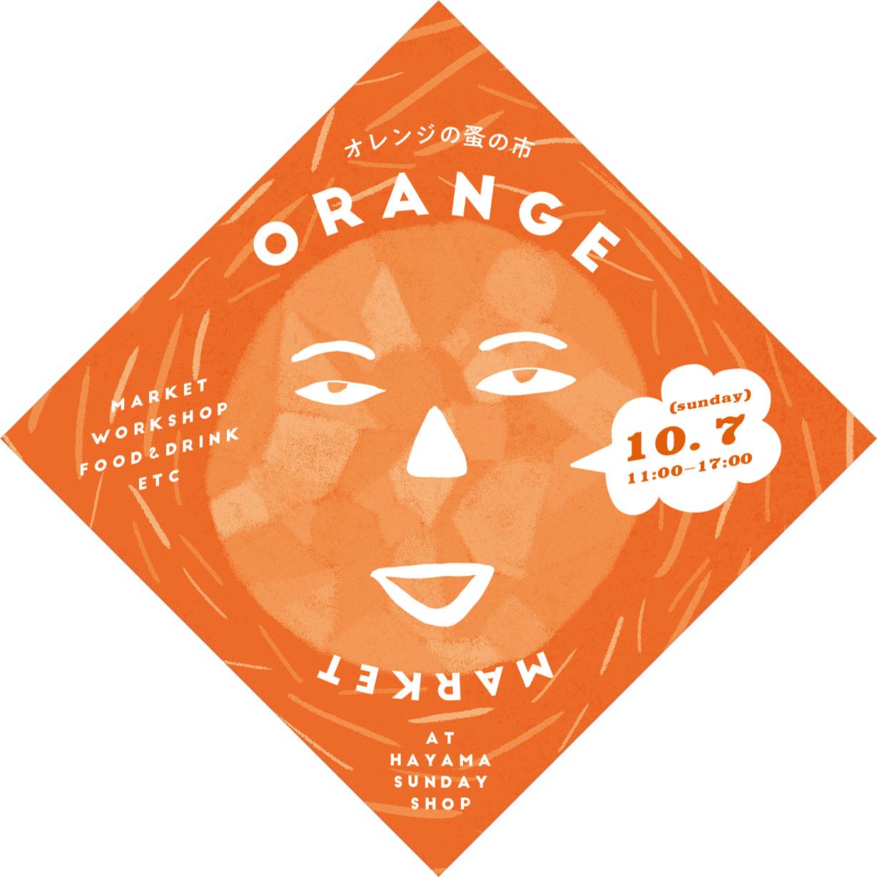 オレンジ蚤の市