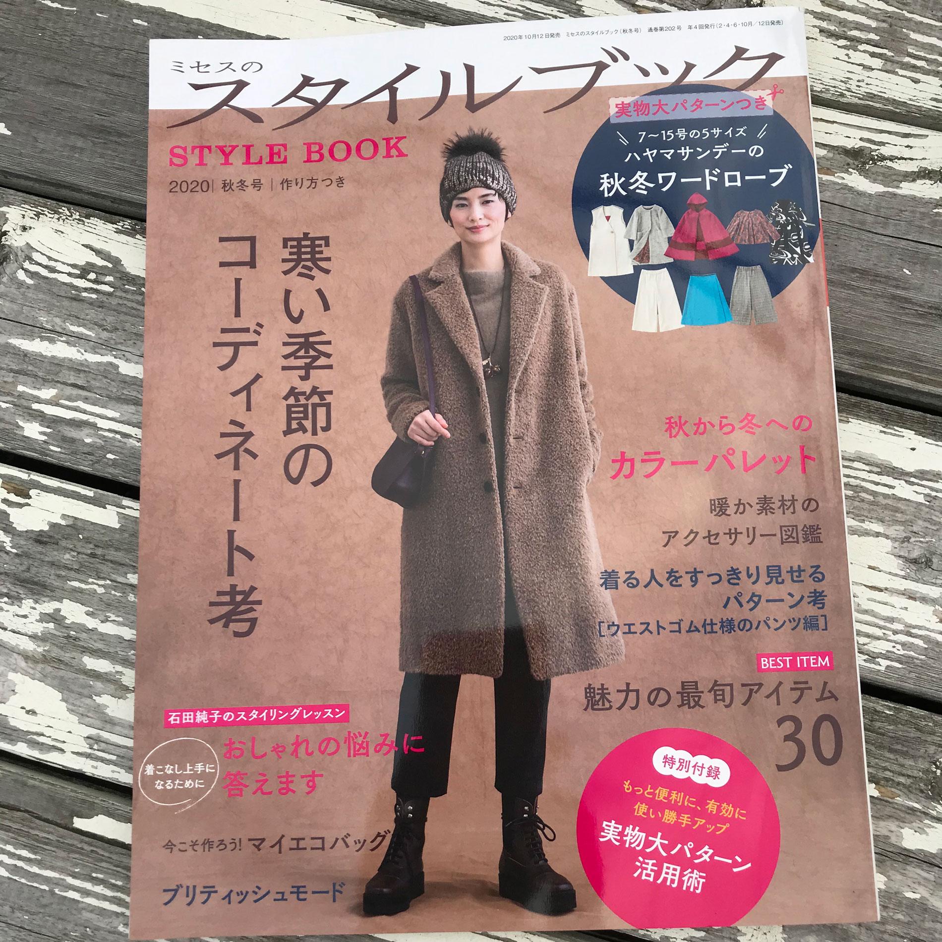 ミセスのスタイルブック 2020秋冬号